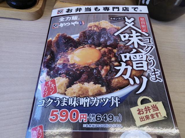 カツ 丼 カロリー